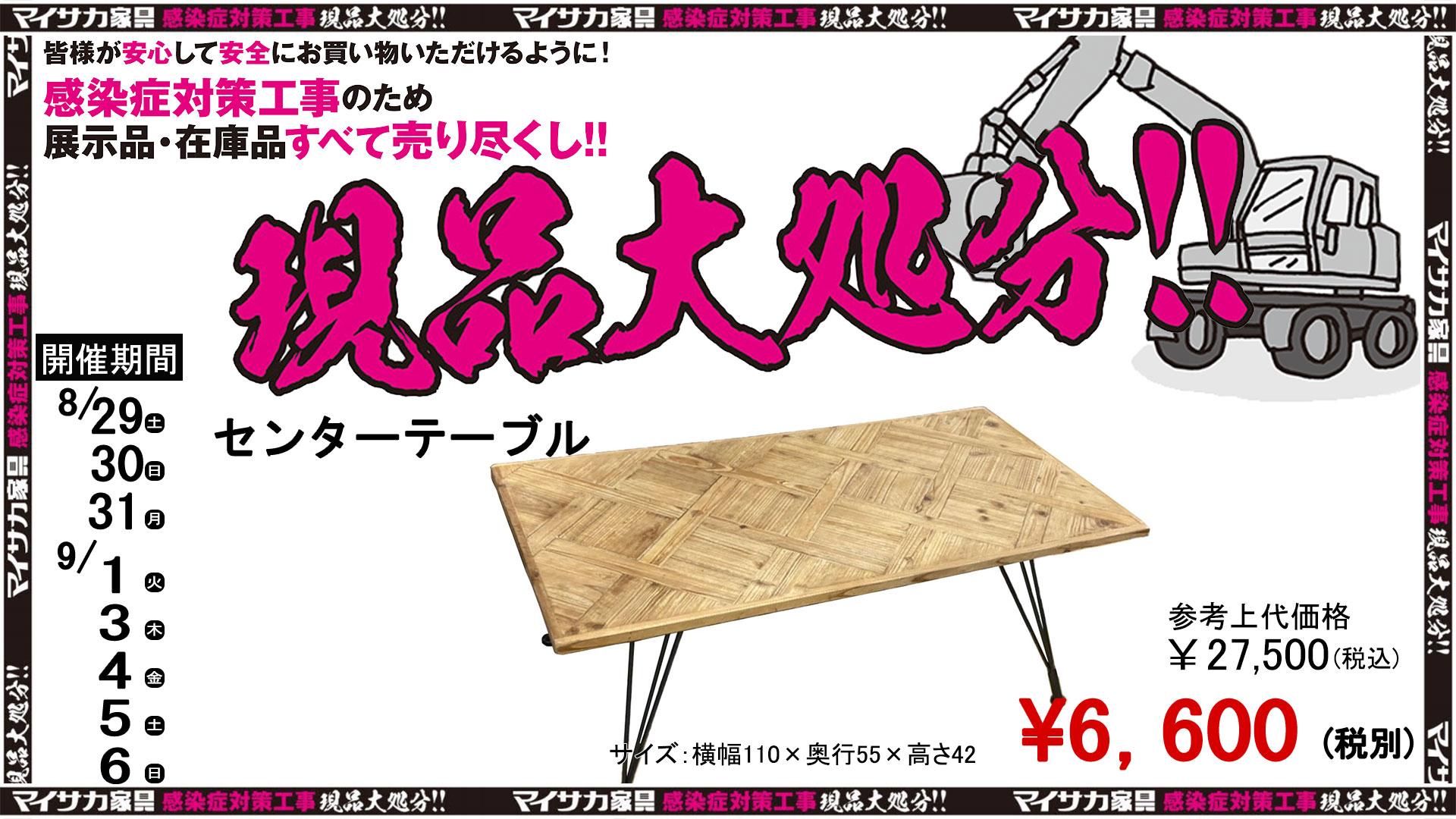 古木風の110cm幅のセンターテーブル