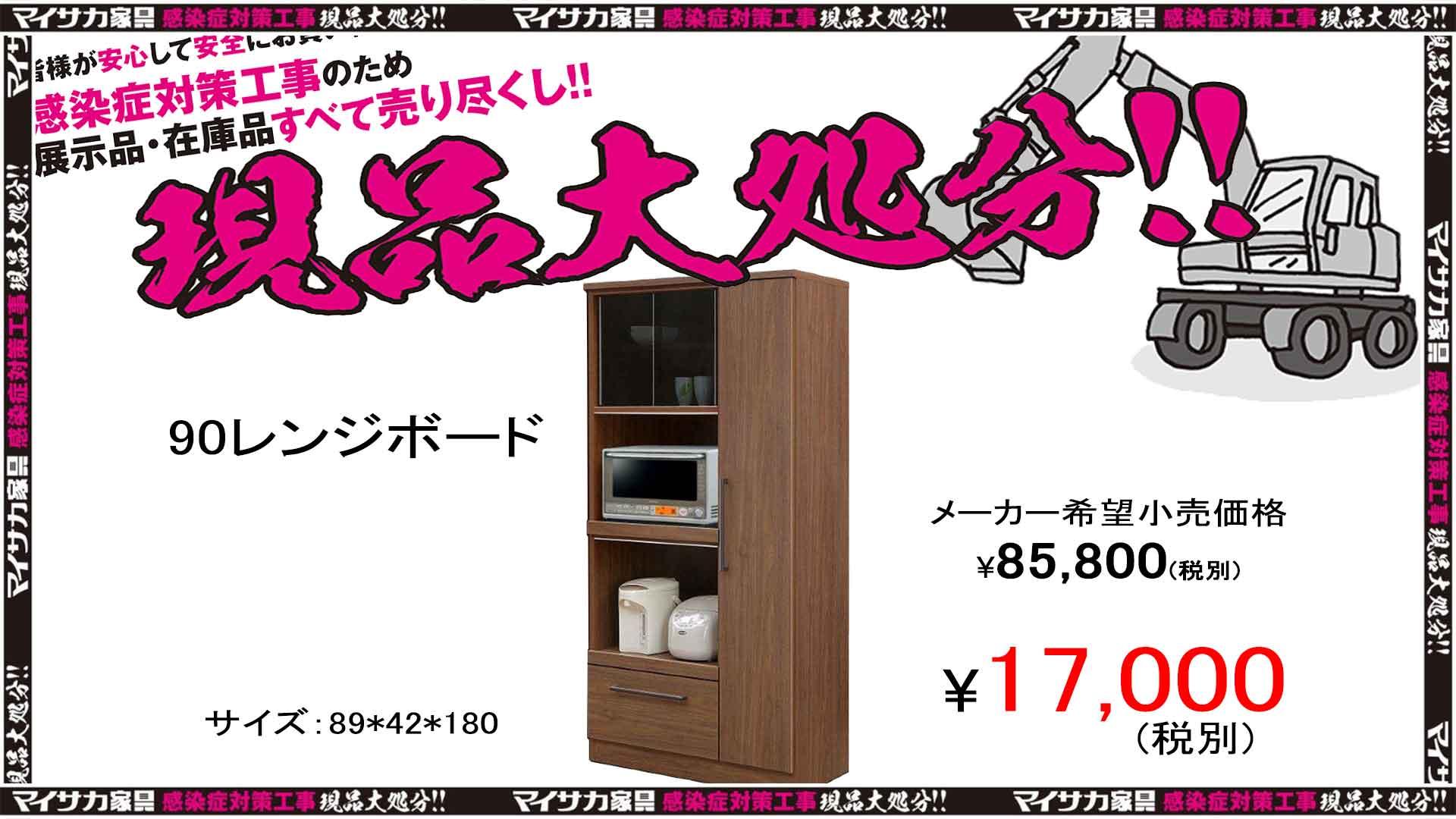 一人暮らしや二人暮らしにオススメの大きさの横幅90cmの食器棚・レンジ台の画像