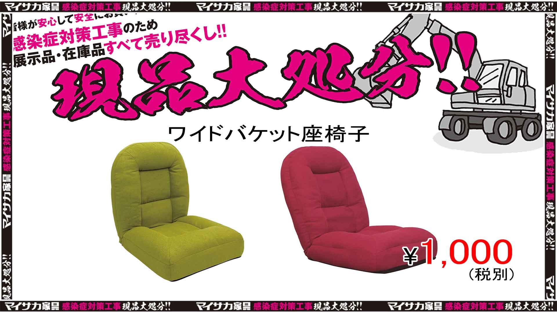 ポケットコイルが入った大きな座面、サイズの可愛らしい座椅子の画像