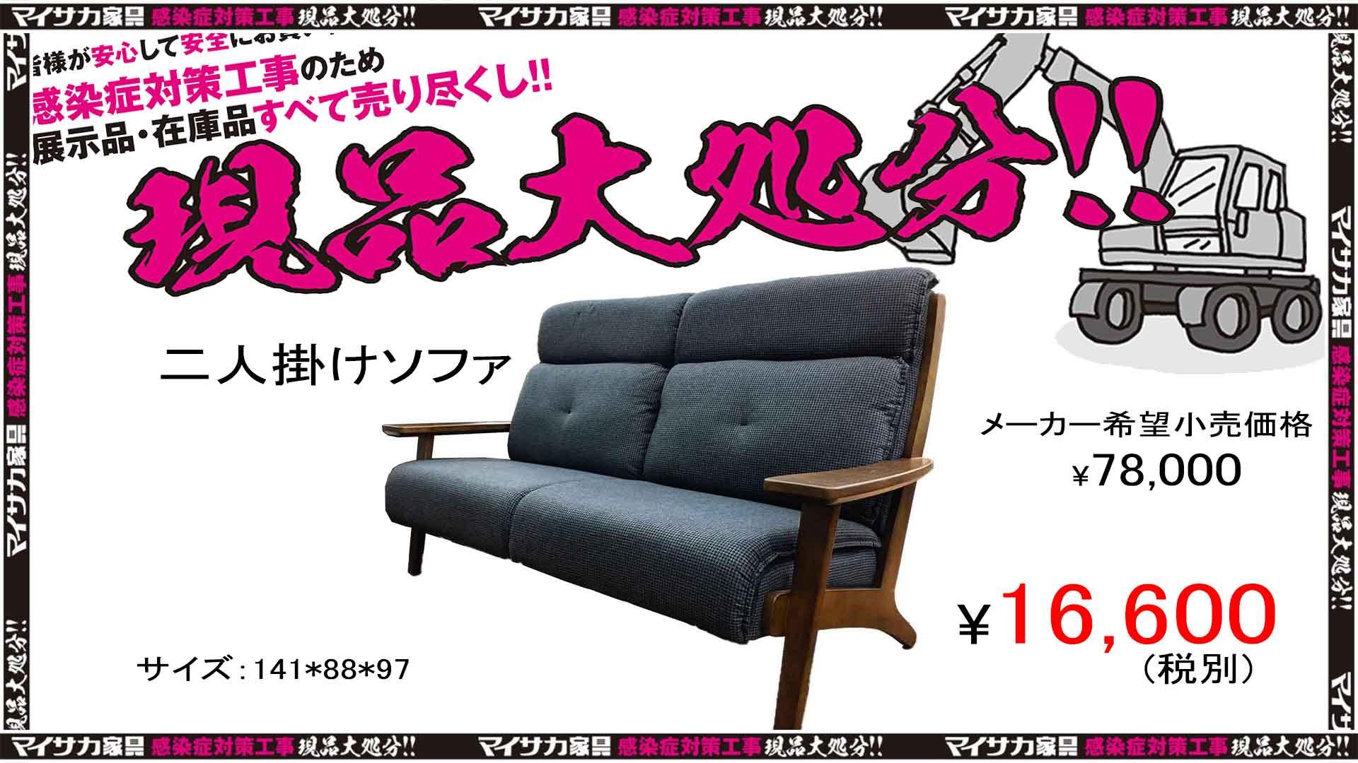 横幅141cmの二人掛けの木肘ソファが16,600円の画像