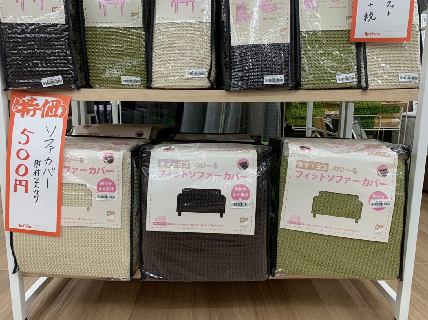 ソファーカバーが500円とチェアや座椅子カバーが100円の画像
