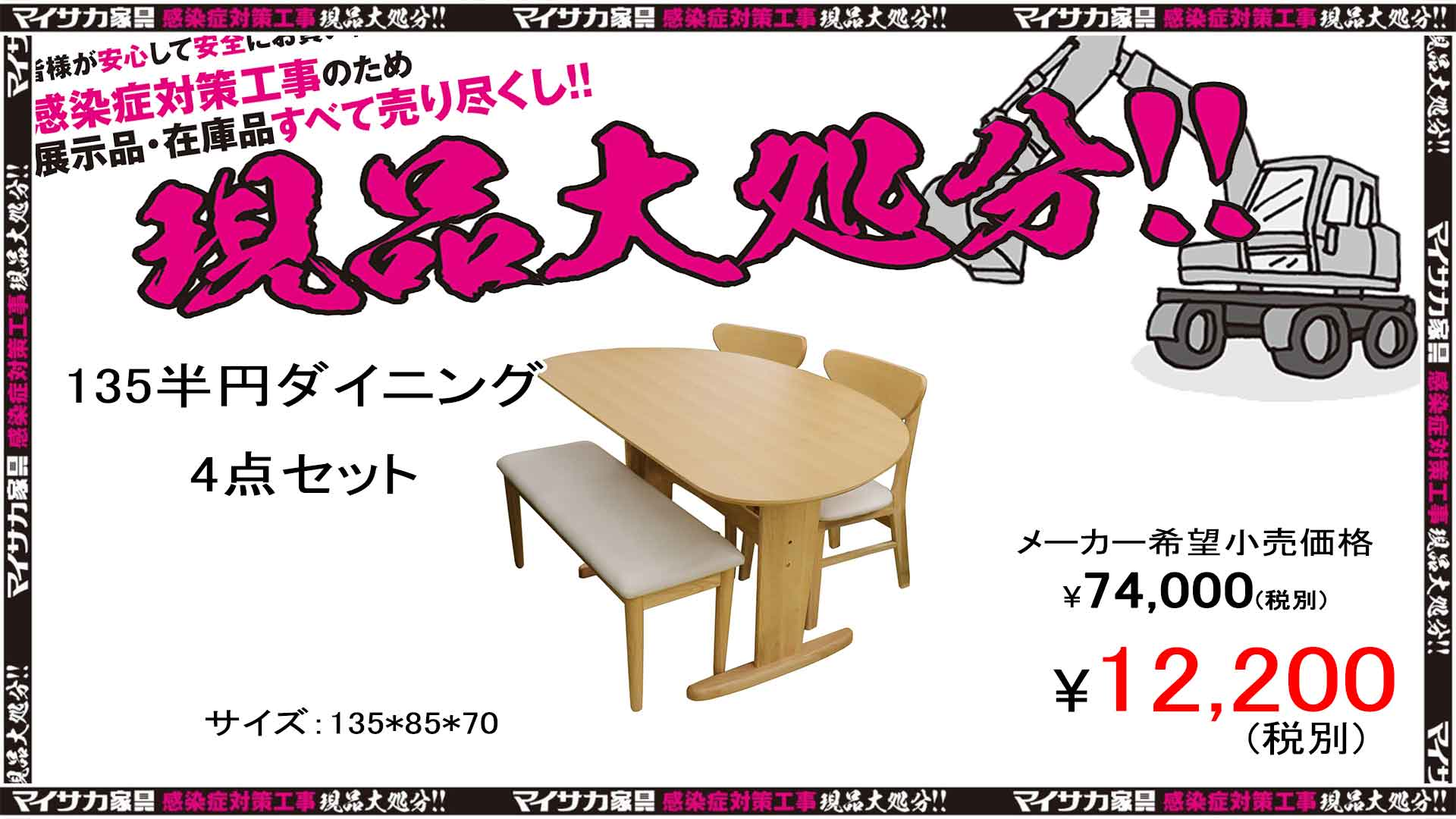 半円型のダイニングテーブル、関家具のトランクの画像
