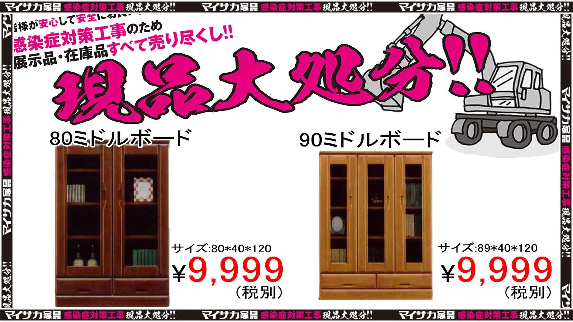 飾り棚に最適な木製のミドルボード。横幅90cmと60cmの2種類がある画像