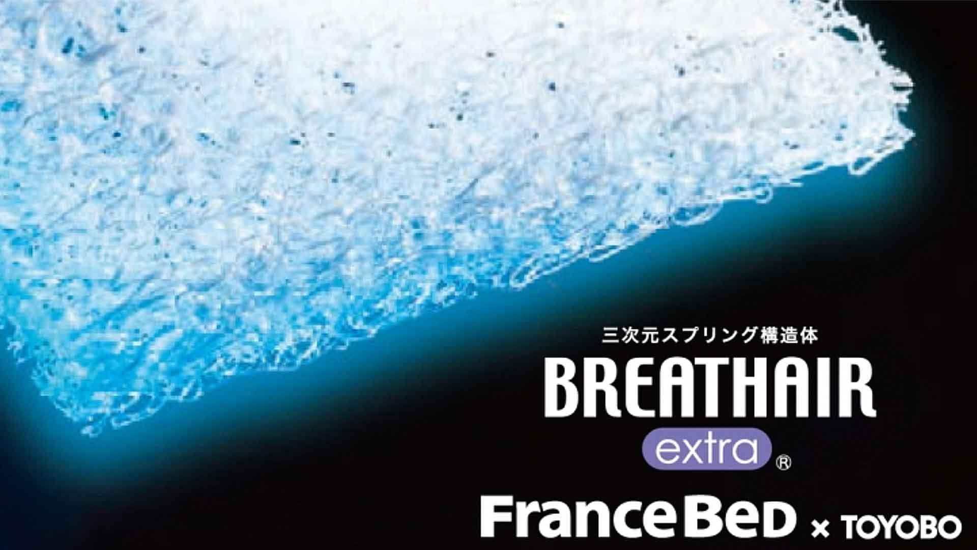 フランスのブレスエアーエクストラのイメージ画像