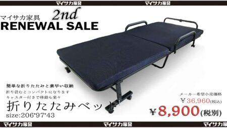 関家具の折りたたみベッドナウが8,800円