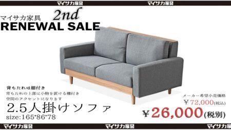 165cm幅のコンパクト2.5人掛けソファ「デコラ」が29,800円