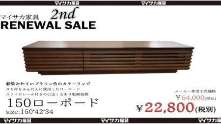 シンプルなデザインでスリットの裏に強化ガラスが付いててリモコン操作が可能な平和の150テレビボードコックが24,000円