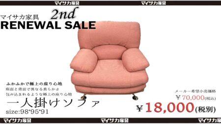 大手家具メーカー関家具の一人掛けソファ「スウィート7」が26,800円のプライス