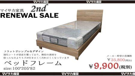 横幅100cm、奥行205cm、高さ82cmの棚のないシンプルなデザインのベッドフレーム「カウラ」が17,800円のプライス