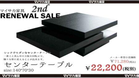 シックでモダンテイストな回転式伸張センターテーブルの878Dが39,800円のプライス