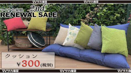 マイサカ家具のリニューアルセール第二弾の特価商品でクッションが300円