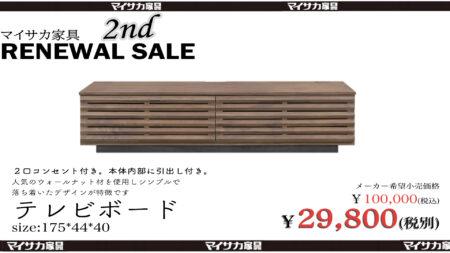 2口コンセント付きで内部引出し付きのテレビボードが29,800円