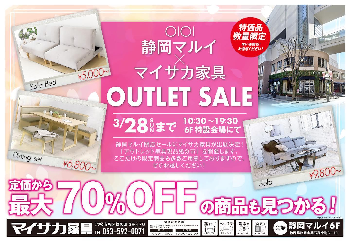 マイサカ家具と静岡マルイの大特価同時セールのチラシの裏面
