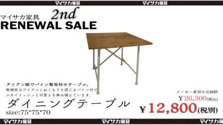 関家具のダイニングテーブルメイスが12,800円