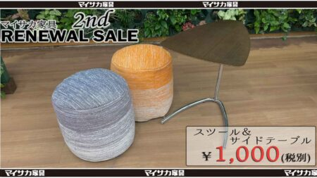 マイサカ家具のリニューアルセール第二弾の特価商品で脚付きラウンドスツールとサイドテーブルが1,000円
