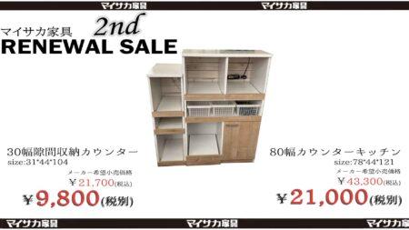 30cm幅隙間収納カウンターのミルキーが9,800円と、80cm幅カウンターキッチンのミルキーが21,000円のプライス画像