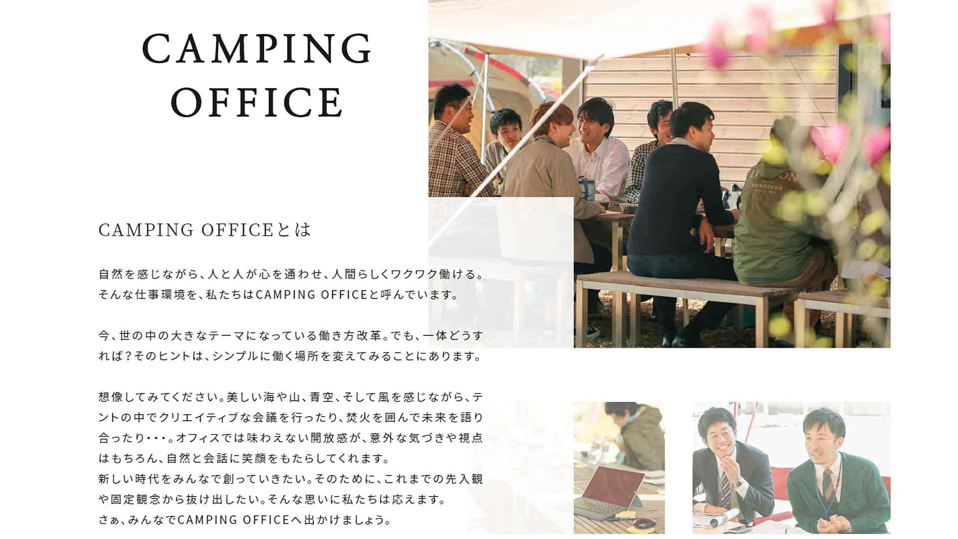 キャンピングオフィスのメリットの画像