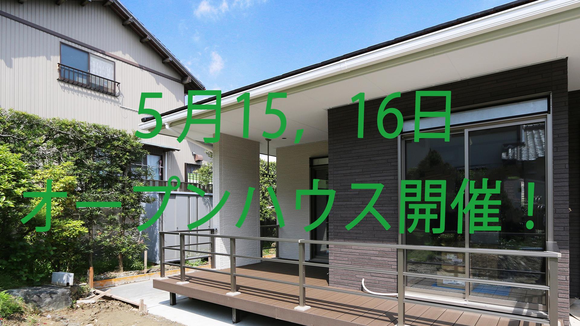 柴田建築企画のオープンハウス情報の画像
